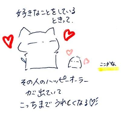 幸せになりたい人へ☆幸せになるコツ☆ 自分も周りも幸せに、そして自分自身も若返るの記事に添付されている画像