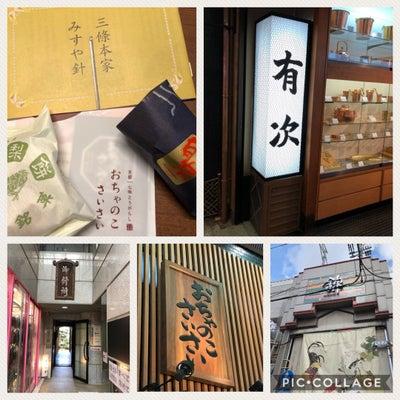 京都へお買い物の記事に添付されている画像