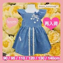 ニットデニムジャンパースカート・ブルーの在庫状況❤︎の記事に添付されている画像