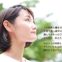 東京*ベビー系資格!桜とともにスタートする生徒様を募集中♡の記事に添付されている画像