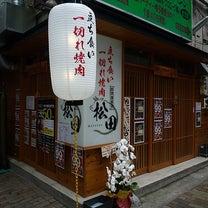 卸問屋直営 立ち食い一切れ焼肉 松田 2019年1月29日オープン(三宮)の記事に添付されている画像