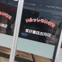 茨城、埼玉の記事に添付されている画像
