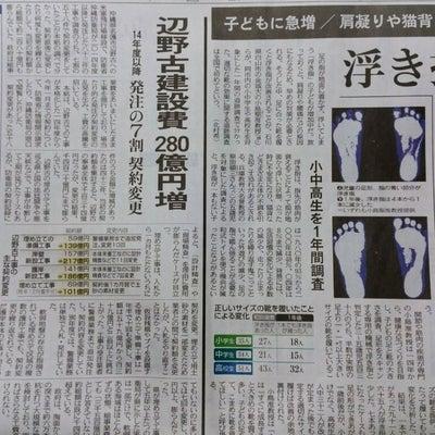 浮き指は肩こり、腰痛の原因。の記事に添付されている画像