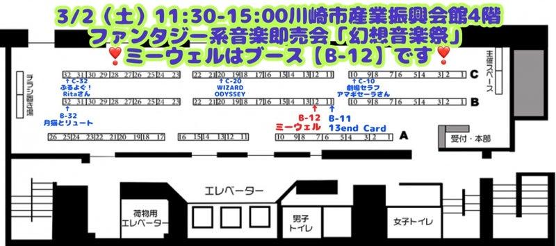 川崎市産業振興会館でのファンタジー系音楽即売会「幻想音楽祭」のブース配置図