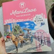 新しいマニラが見つかるガイドブック「マニラブ」イベントのお知らせの記事に添付されている画像