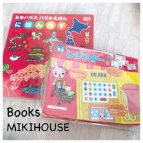 ミキハウスリプロ購入品*⋆の記事に添付されている画像
