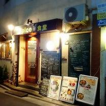 SPICE食堂 in東京・上板橋の記事に添付されている画像