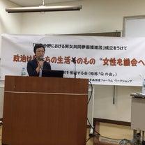 2018年「政治分野における男女共同参画推進法」成立!中村知事、副知事に女性登用の記事に添付されている画像