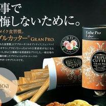 食べる前に飲む(*^^*)の記事に添付されている画像