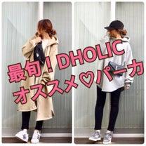 DHOLICオススメ♡最旬パーカ!の記事に添付されている画像