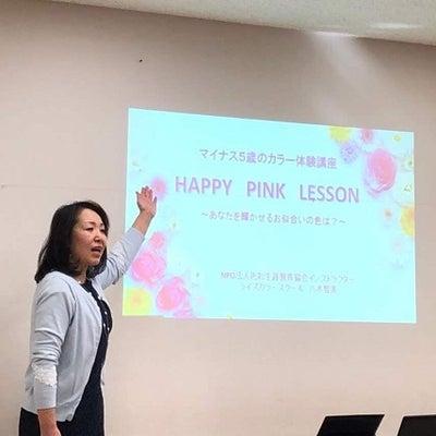 心の栄養剤を実感~町田市民塾でのピンク講座の記事に添付されている画像