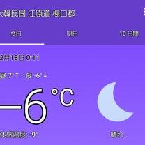 江原道の天気予報と…ウヨン☆375の記事に添付されている画像