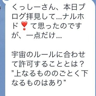 ④受取拒否のやめかた!「続・願いを叶える」方法♡の記事に添付されている画像