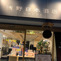 日本酒オバハン 飲み歩き  浅野酒店の記事に添付されている画像