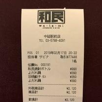 和民(中延駅前店)Part7の記事に添付されている画像