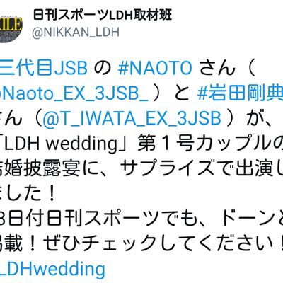 LDH weddingに直人&岩ちゃんの記事に添付されている画像