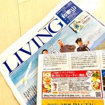 リビング和歌山 今週号で 募集中♪ですの記事に添付されている画像