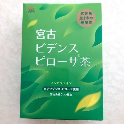 花粉症と美肌に♡の記事に添付されている画像