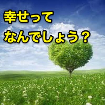 将来、幸せになるひとは決まっている!?の記事に添付されている画像