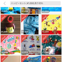 メルカリで売れるオマケのおもちゃはこれ♡断捨離にもいいね!の記事に添付されている画像