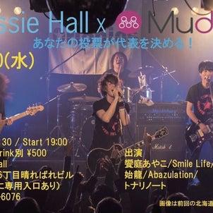 Smile Life、明後日全国規模のライブグランプリ北海道エリア大会に出演!の画像