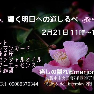 イベント!2月21日(木)11時~20時 【輝く明日への道しるべ♪】in intの記事に添付されている画像