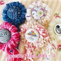 毛糸のロゼットがこんなに沢山♡(埼玉県T様)の記事に添付されている画像