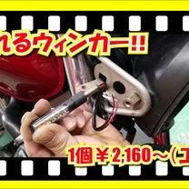 KOSO製シーケンシャルLEDウインカーを「ホンダ ホーネット250」に取り付けの記事に添付されている画像