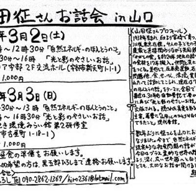 征さんのお話会 in 山口県 2回講演《自然エネルギーのホントのこと》&《光と影の記事に添付されている画像
