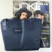 ☆付録『Men's JOKER』BEAMS特大トートバッグ☆の記事に添付されている画像