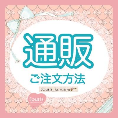 【Souris(スーリー )久留米店】通信販売につきましての記事に添付されている画像