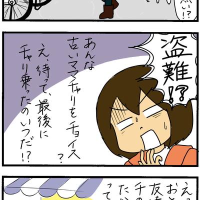 消えた自転車の記事に添付されている画像