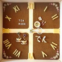 【オーダーメイド】Tea Roomでんの記事に添付されている画像
