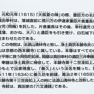 白石ぶらり 清林寺の記事に添付されている画像