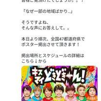 ポスター全国展開#キスマイどきどきーん☆追記あり☆の記事に添付されている画像