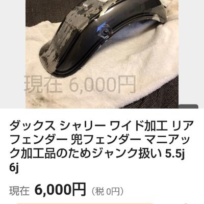 ダックス 6J カブトフェンダー加工 ロンクラ ピストン ボアアップ JKカムの記事に添付されている画像