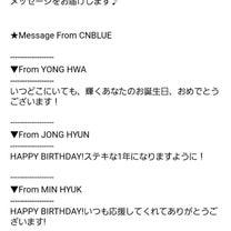 届かなかったメールLOVE CNBLUE STAFFS☆With Perfectの記事に添付されている画像