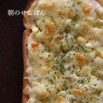 朝のせごはん・ついでに出来ちゃう?!楽うまトーストアレンジの記事に添付されている画像