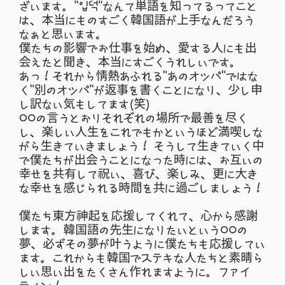 チャンミンから届いた手紙日本語訳 TTTTの記事に添付されている画像