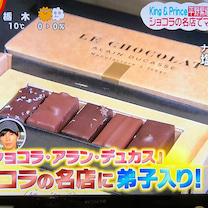 ☆紫耀くん、神宮寺くんショコラの名店に弟子入り記録☆の記事に添付されている画像