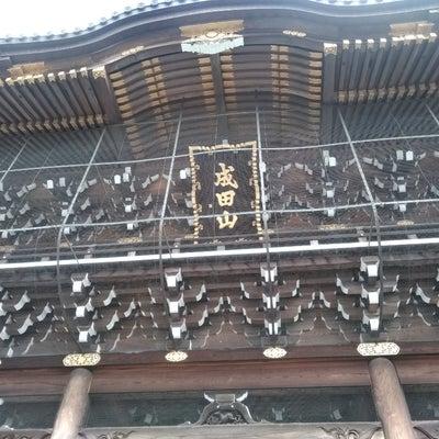 パワースポット巡り・その①成田山新勝寺の記事に添付されている画像