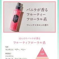 洗濯物の良い香りの記事に添付されている画像