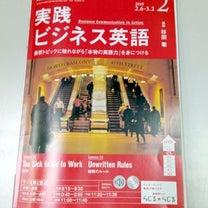 実践ビジネス英語レビュー L21-123の記事に添付されている画像