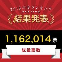♨️温泉総選挙2018♨️の記事に添付されている画像