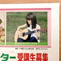JEUGIAカルチャーの春号チラシの記事に添付されている画像