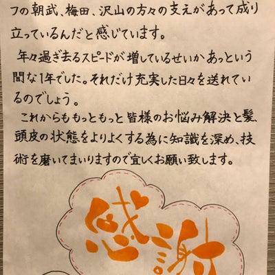 北浦和美容室、美容院 bi-hatsu美髪 美髪のてがみ完成の記事に添付されている画像