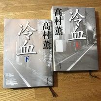 書評「髙村薫「冷血 上・下」の記事に添付されている画像