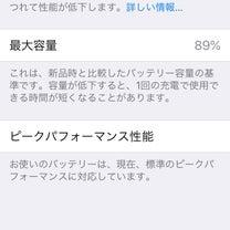 iphoneバッテリーが急降下・データバックアップ大事の記事に添付されている画像