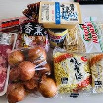 ドンキで激安食材買い物!の記事に添付されている画像