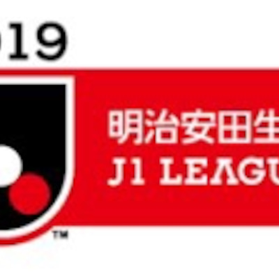 2019年Jリーグ開幕!!の記事に添付されている画像